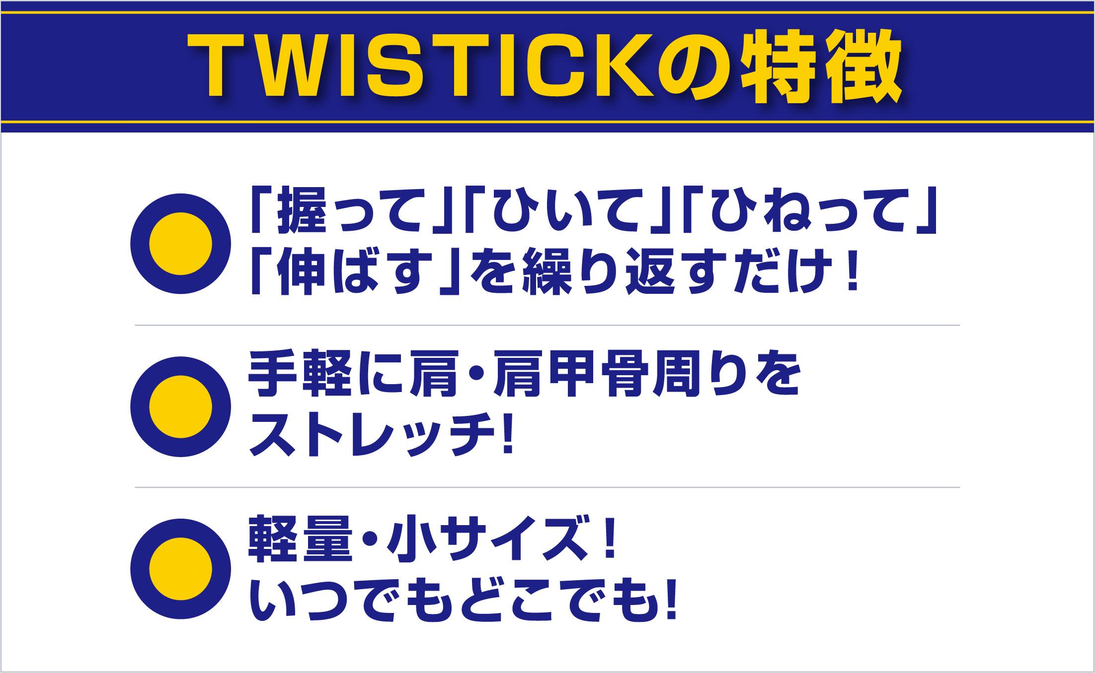 TWISTICKの詳細説明イメージ